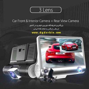دوربین خودرو 3 Lens