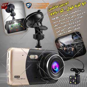 دوربین ماشین دو لنزه فول