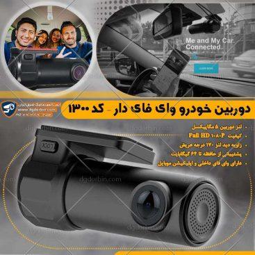 دوربین-خودرو-لوکاس