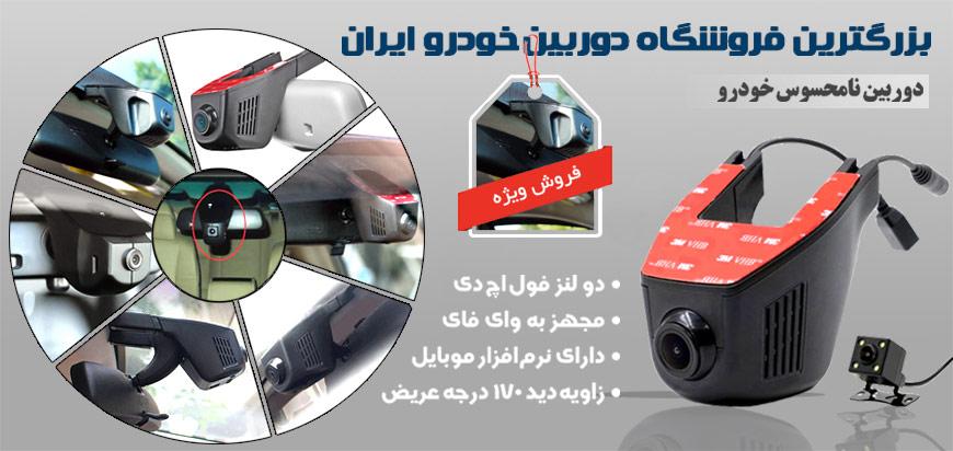 دوربین خودرو وای فای دار.GT