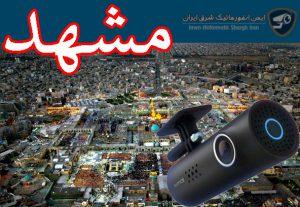 دوربین-ثبت-وقایع-خودرو-در-مشهد